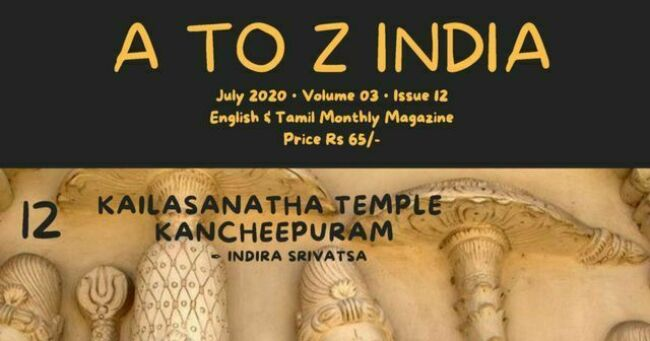 A TO Z INDIA - JULY 2020
